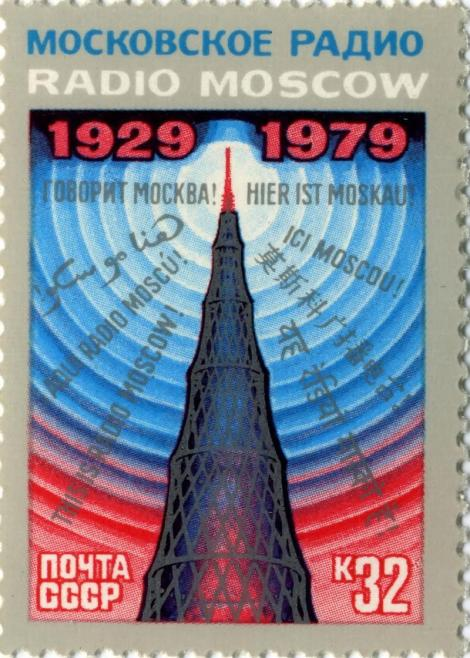 Radio Moscow Commemorative Stamp